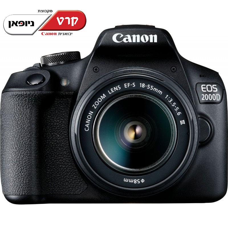 מצלמה מקצועית – קיט CANON DSLR 2000D 18-55 כולל מייצב ותיק + כרטיס אחריות קרט